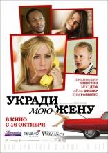 фильм Укради мою жену