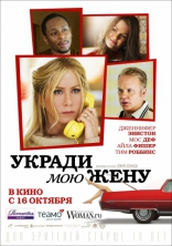 фильм Укради мою жену Life of Crime 2013