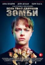 фильм Если твоя девушка  зомби Life After Beth 2014