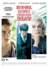 фильм Мужчина, которого слишком сильно любили L'homme qu'on aimait trop 2014