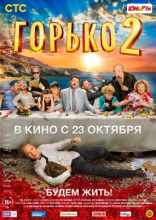 фильм Горько! 2  2014