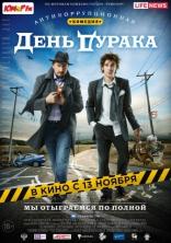 фильм День дурака  2014