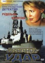 фильм Солнечный удар  2003