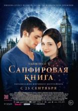 фильм Таймлесс 2: Сапфировая книга Saphirblau 2014