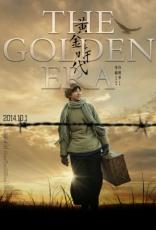 фильм Золотая эпоха* 黄金时代 2014