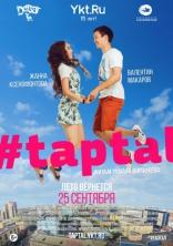 фильм #taptal