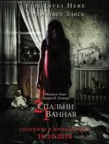 фильм 2 спальни, 1 ванная