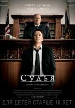 фильм Судья Judge, The 2014