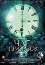 фильм Час призраков 2 3D ตีสามคืนสาม 3D 2014