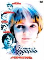 фильм Гостья из будущего  1985