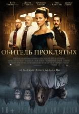 фильм Обитель проклятых