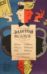 фильм Золотой теленок  1968