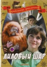 фильм Лиловый шар  1988