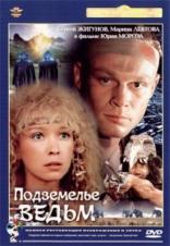 фильм Подземелье ведьм  1990