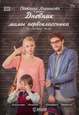 фильм Дневник мамы первоклассника  2014