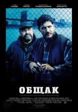 фильм Общак Drop, The 2014