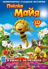 фильм Пчелка Майя Maya the Bee 2014