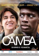 фильм Самба Samba 2014