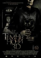 фильм Темнее ночи 3D Más negro que la noche 2014