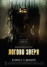 фильм Логово зверя Haunt 2013