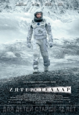 фильм Интерстеллар Interstellar 2014