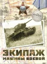 фильм Экипаж машины боевой  1983