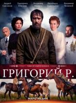фильм Григорий Р.  2014