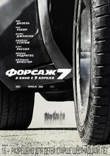 фильм Форсаж 7 Furious 7 2015