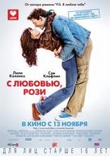 фильм С любовью, Рози Love, Rosie 2014