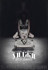 фильм Уиджи. Доска дьявола Ouija 2014