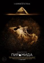 фильм Пирамида Pyramid, The 2014