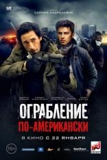 фильм Ограбление по-американски American Heist 2014