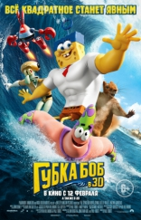 фильм Губка Боб в 3D SpongeBob: Sponge Out of Water 2015