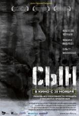 фильм Сын  2014