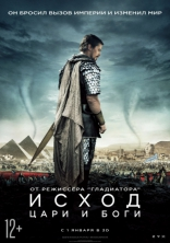 ����� �����: ���� � ���� Exodus: Gods and Kings 2014
