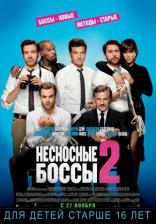 фильм Несносные боссы 2 Horrible Bosses 2 2014