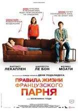 фильм Правила жизни французского парня Libre et assoupi 2014