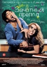 фильм Зачётный препод Fack ju Göhte 2014