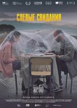 фильм Слепые свидания Brma paemnebi 2013