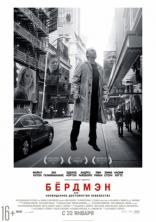 фильм Бёрдмэн или Неожиданное достоинство невежества Birdman 2014