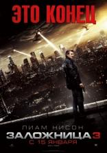 фильм Заложница 3 Tak3n 2014