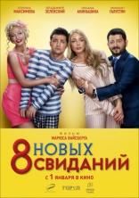 фильм 8 новых свиданий  2015