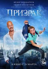 фильм Призрак  2015
