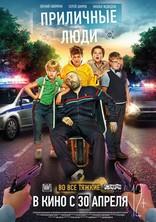 фильм Приличные люди  2015