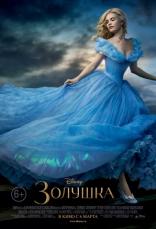 фильм Золушка Cinderella 2015