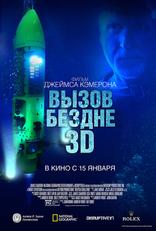 фильм Вызов бездне 3D Deepsea Challenge 3D 2014