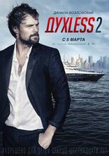 фильм Духless 2  2015