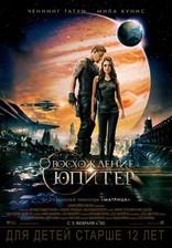 фильм Восхождение Юпитер Jupiter Ascending 2015