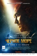 фильм Черное море Black Sea 2014