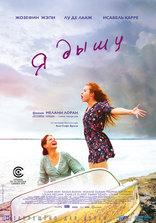 фильм Я дышу Respire 2014